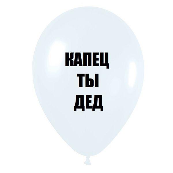 Капец ты дед подарок, черный шарик, оскорбительные шары, шары с черным , http://onballoon.ru