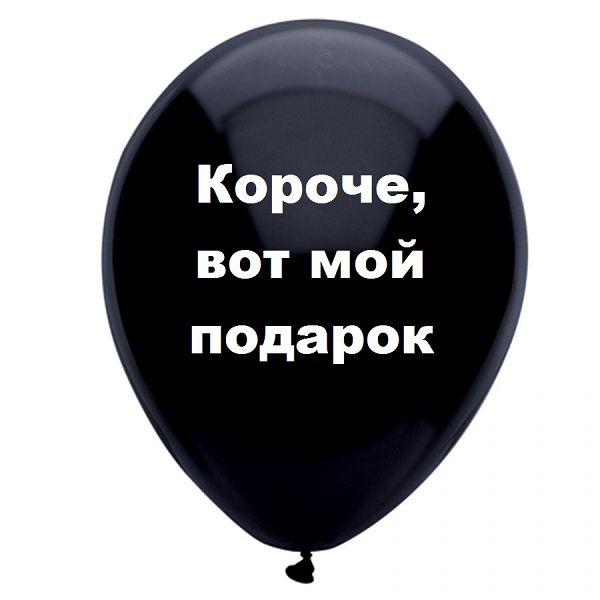 Короче, вот мой подарок, черный шарик, оскорбительные шары, шары с черным , http://onballoon.ru