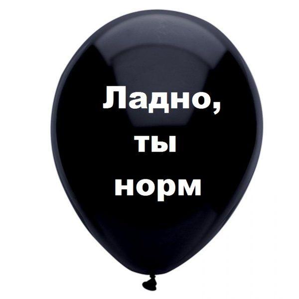 Ладно, ты норм, черный шарик, оскорбительные шары, шары с черным , http://onballoon.ru