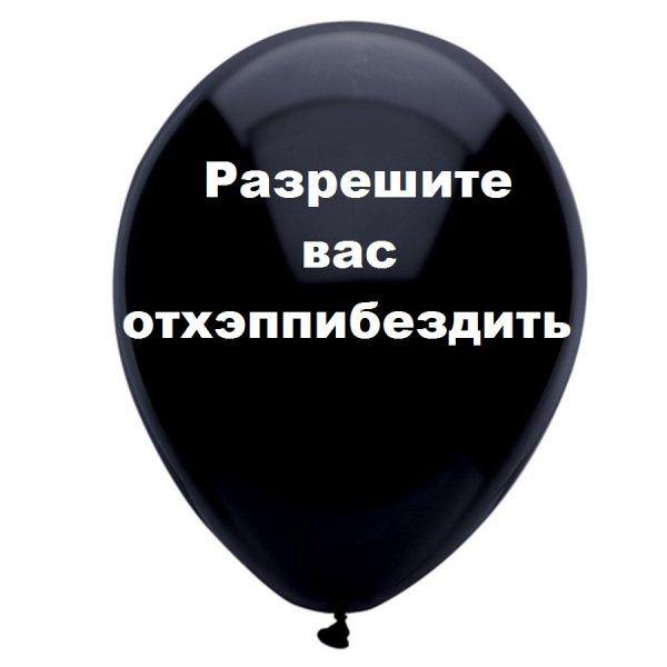 Разрешите вас отхэппибездить, черный шар, оскорбительные шары, шары с черным , http://onballoon.ru