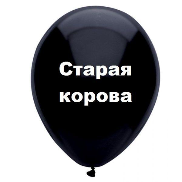 Старая корова, черный шар, оскорбительные шары, шары с черным , http://onballoon.ru