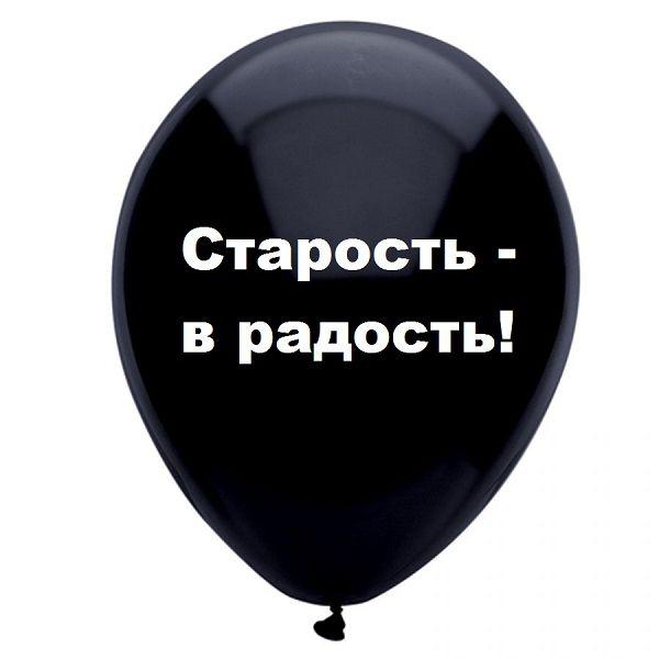 Старость - в радость!, черный шар, оскорбительные шары, шары с черным , http://onballoon.ru