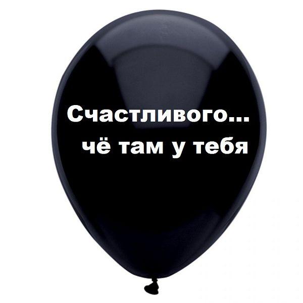 Счастливого чего там у тебя черный шар, оскорбительные шары, шары с черным , http://onballoon.ru