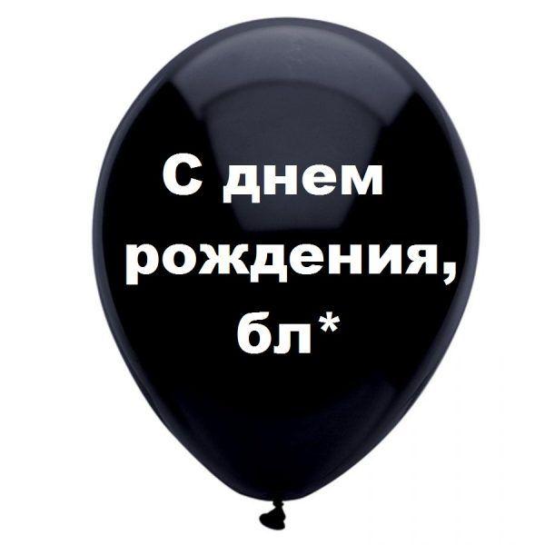С днем рождения, бля черный шар, оскорбительные шары, шары с черным , http://onballoon.ru