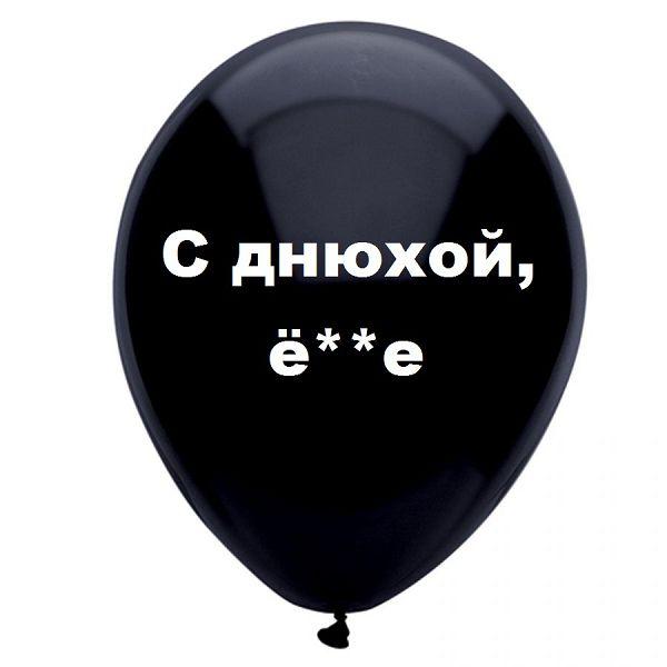 С днюхой ёпта, черный шар, оскорбительные шары, шары с черным , http://onballoon.ru