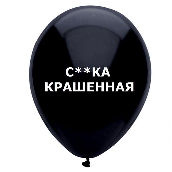 Сучка крашенная, черный шар, оскорбительные шары, шары с черным , http://onballoon.ru