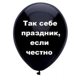 Оскорбительные шары
