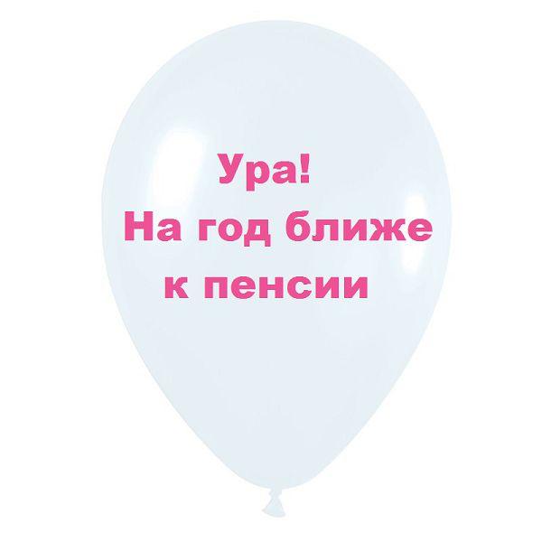 Ура на год ближе к пенсии белый шар, оскорбительные шары, шары с черным , http://onballoon.ru
