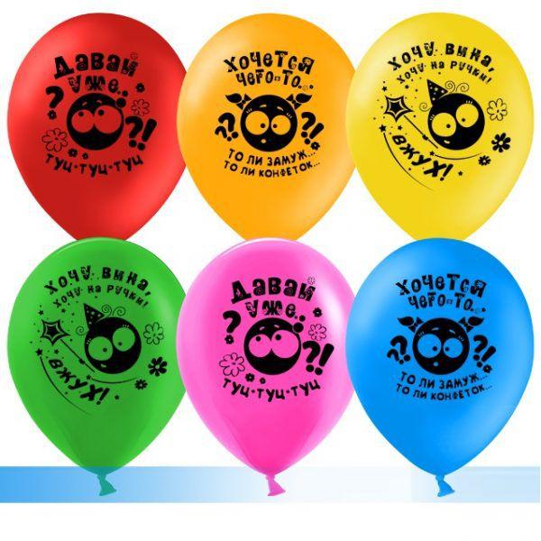 Шар (12''30 см) Смайл (хотелки) , прикольные шары, шары с черным юмором,