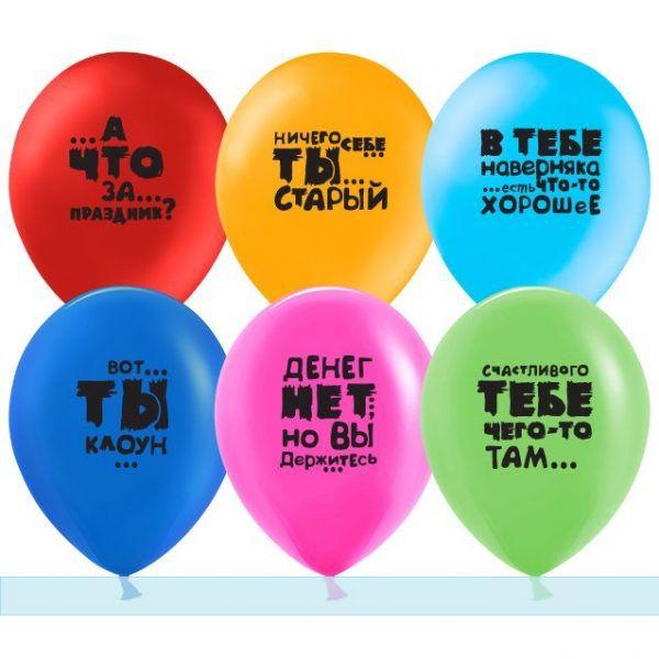 Шар (12''30 см) Ты старый! , прикольные шары, шары с черным юмором,