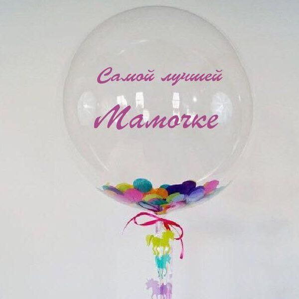Прозрачный шар сфера с конфетти. http://onballoon.ru