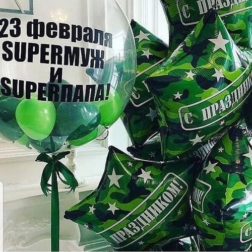 Букет из фольгированных шаров камуфляж и шар баблс с надписью с 23 февраля