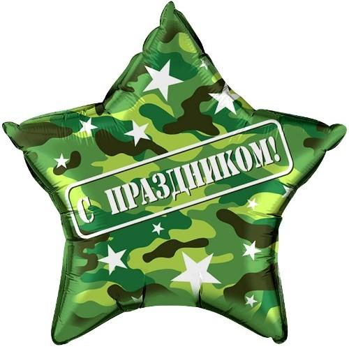Шарик звезда камуфляж 45 см. на 23 февраля