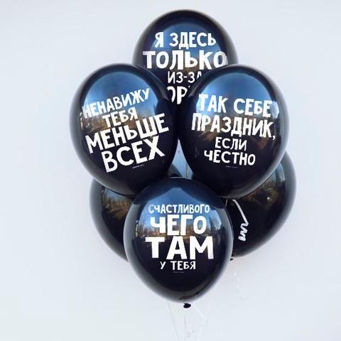 Воздушные шары с черным юмором